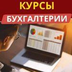 Бухгалтерский учет в бизнесе. Почему каждый бизнесмен должен быть в первую очередь бухгалтером?